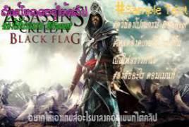 Assassins Creed IV Black Flag MULTi2